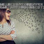 英会話と英作文の関係
