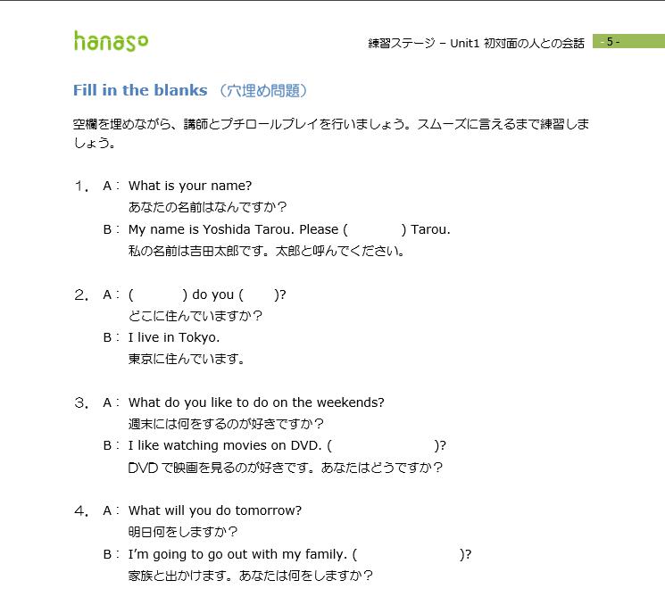 hanasoテキスト
