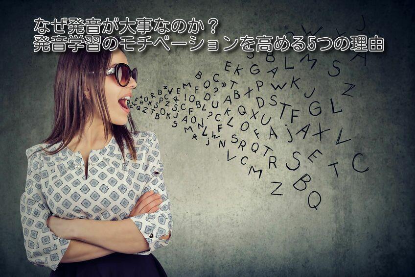 英語発音の重要性
