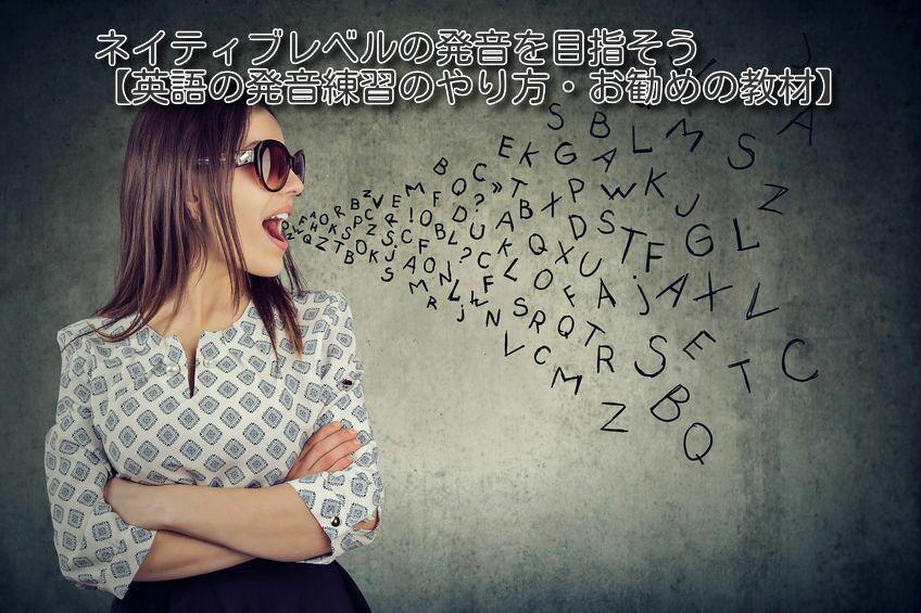 発音学習法・お勧めの発音教材