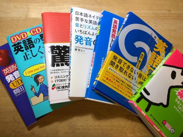 英語発音のお勧め書籍